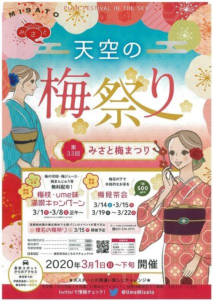 misatoumematsuri_2