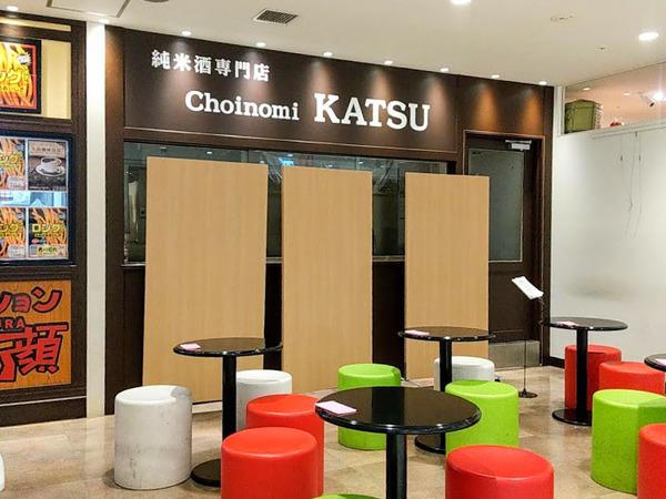 choinomi-katsu_1