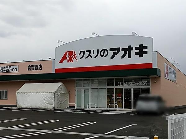 aoki-kuragano_6