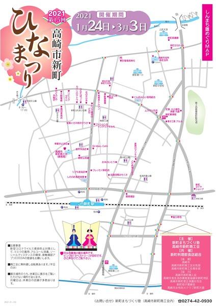 hina-MAP2021_page-0001
