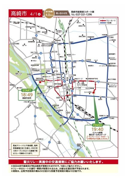 高崎市版聖火リレールートマップ