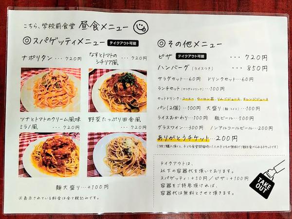 gamaeshokudou_6