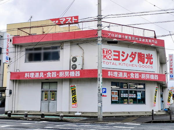 yoshidatoko_1