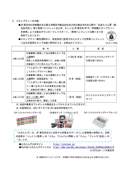 20210322_ta01_page-0002