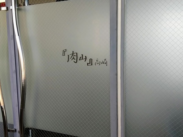 nikuyama_1