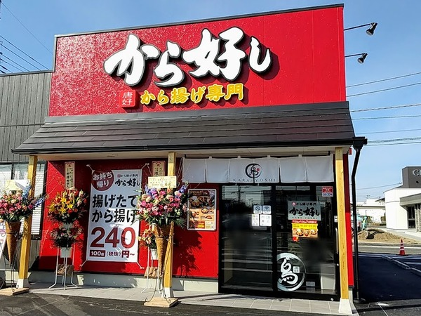 karayoshi_6