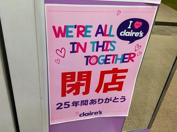 claire's_8