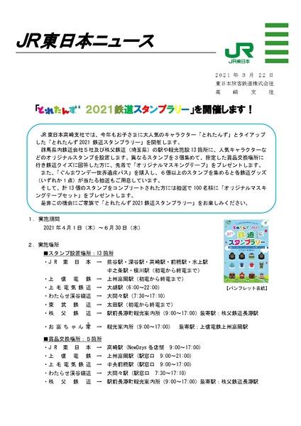 20210322_ta01_page-0001