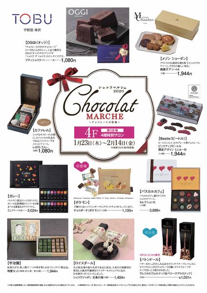 2020chocolat-marche_page-0001 21