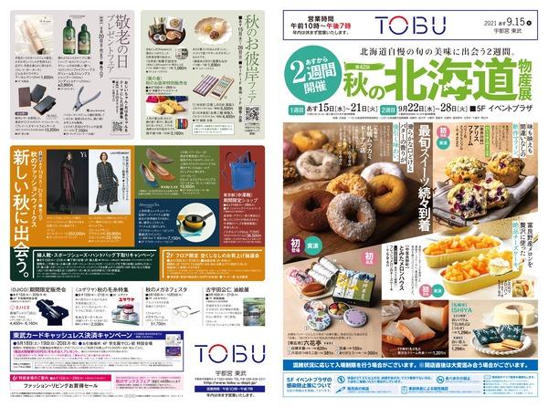 2021_0914_tobu_utsunomiya_page-0001