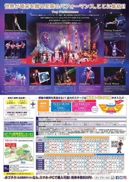 ポップサーカス宇都宮公演チラシ_page-0002