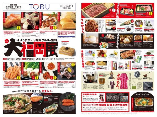 2021_1013_tobu_utsunomiya_page-0001