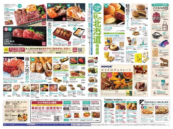 2021_0914_tobu_utsunomiya_page-0002