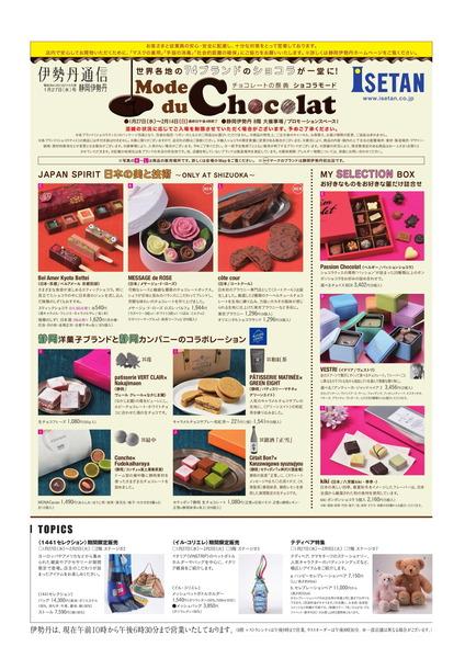 Page1 静岡伊勢丹Web伊勢丹通信1_27号 _ ebook5-1