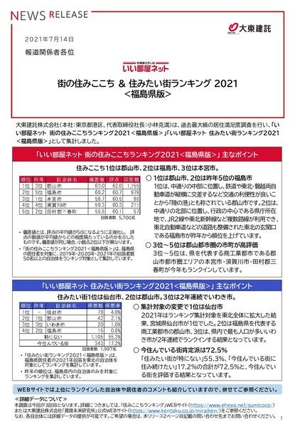 release_sumicoco2021_fukushima_20210714_page-0001