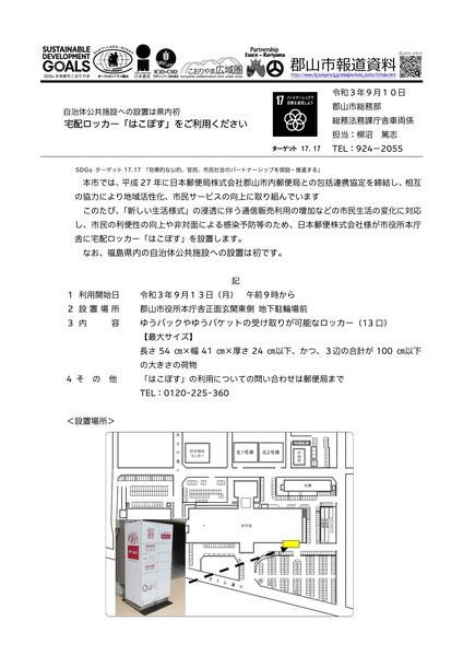 0910_somuhomu-1