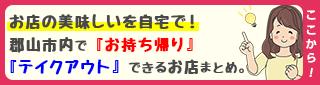 banner-320_85_yama