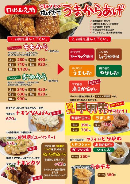 美味鶏TOメニュー3.2-1