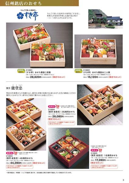 NTDおせちカタログ 最新版-10