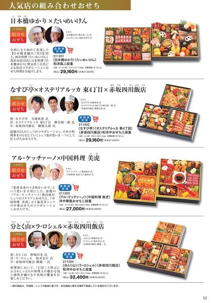 NTDおせちカタログ 最新版-14