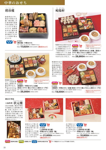 NTDおせちカタログ 最新版-35