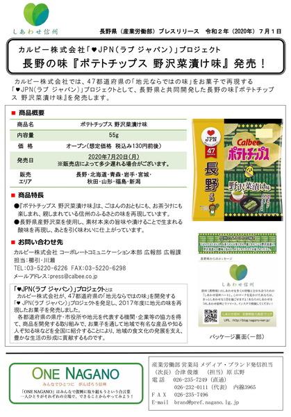 200701press-1