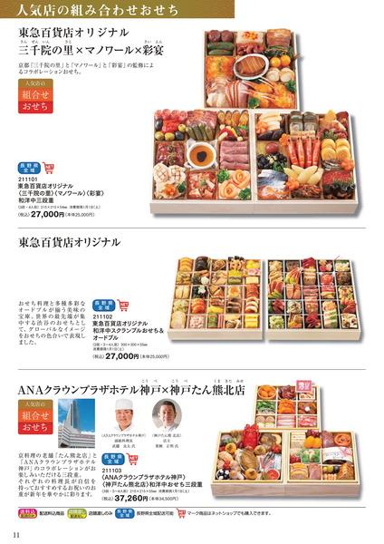 NTDおせちカタログ 最新版-13