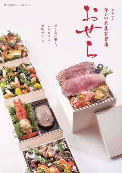 NTDおせちカタログ 最新版-02
