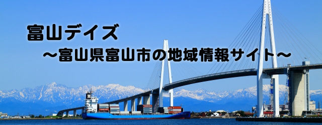 デイズ 富山