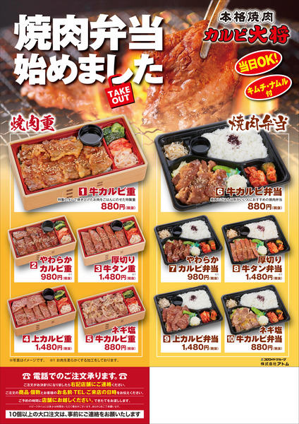 2004_焼肉弁当A4_042402カルビ