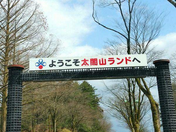 太閤山ランド