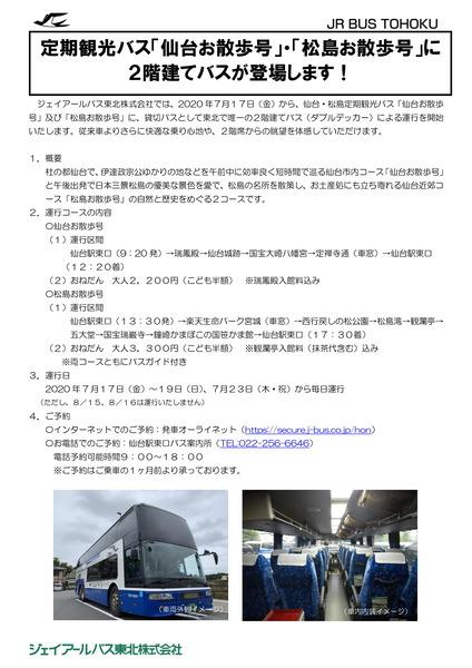 二階建てバス運行開始-1