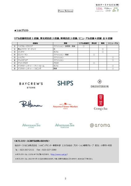 エスパル仙台-2021_pages-to-jpg-0002