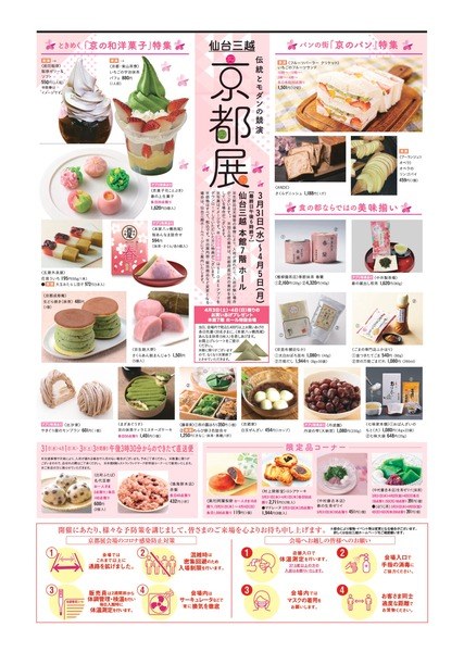 20210331kyoto_page-0001