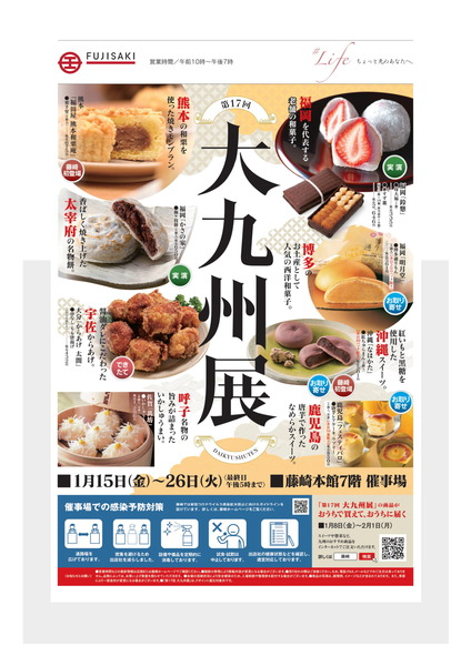 2021年大九州展-1