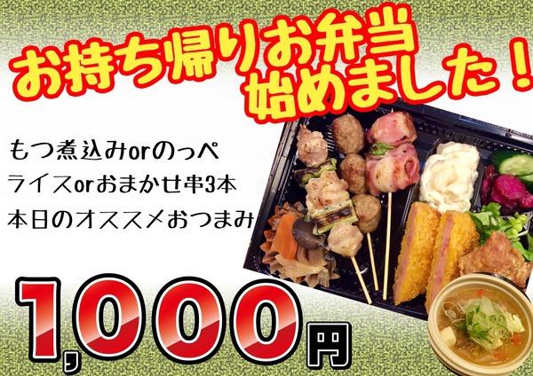 4.赤たぬき駅南弁当