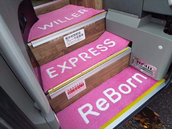WILLER Express_191129_0146