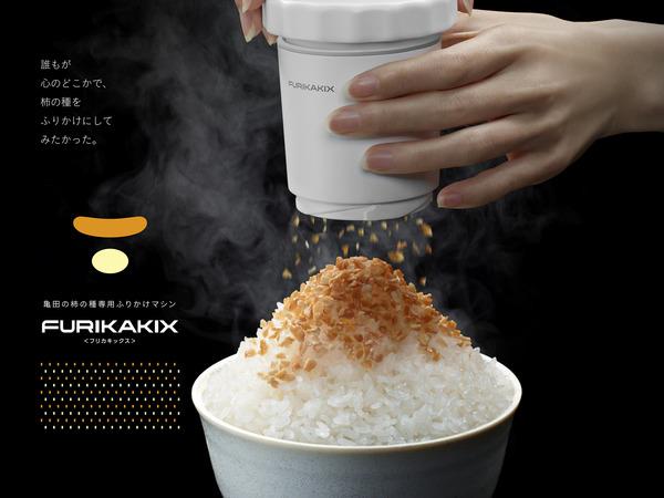 新潟市が誇る我らが『亀田製菓』日本初!『柿の種』から『ふりかけ』を作るマシン『FURIKAKIX(フリカキックス)』発売開始!
