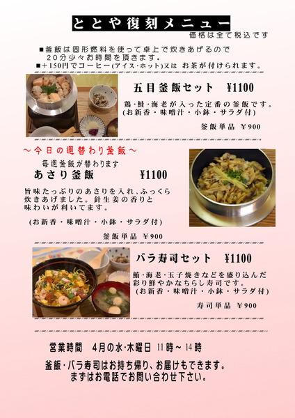 Taro-ととや復刻メニュー4-1