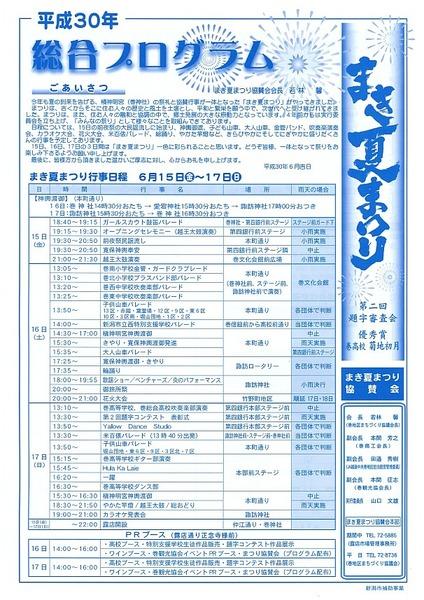 matsuri_program2018_1