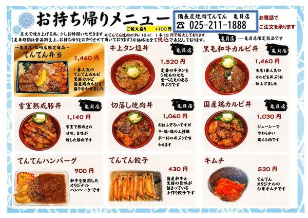 備長炭焼肉てんてんテイクアウト資料_page-0004
