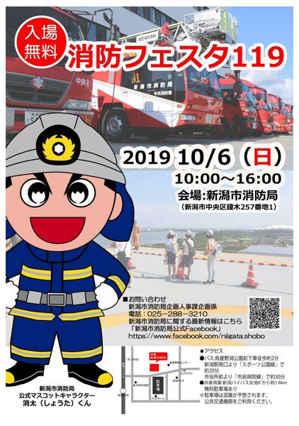 消防フェスタ119①