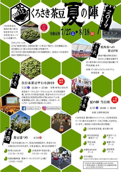 くろさき茶豆夏の陣-1