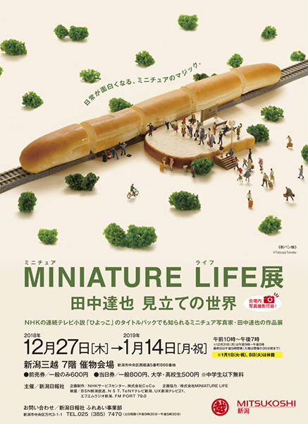 MINIATURE LIFE A4outのコピー