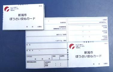 防災安心カード