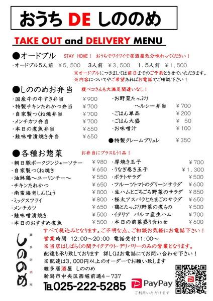 しののめ1-1