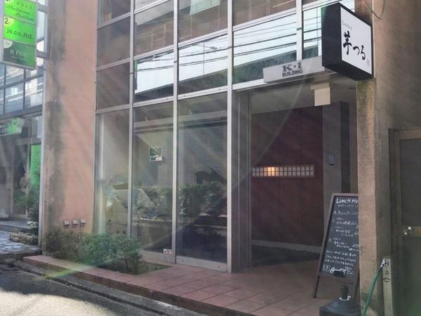 古町通7番町に『芋つる(いもつる)』なる富山食材を使った『しゃぶしゃぶ居酒屋』がオープンするらしい。