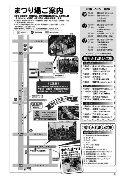 蒲原まつり2019-8