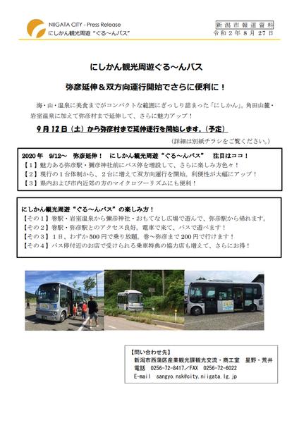 にしかんバス1