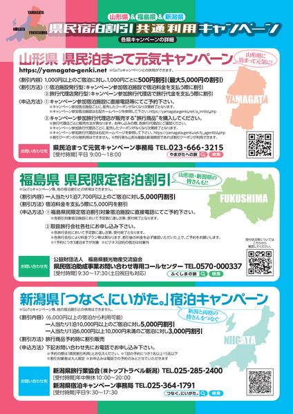 3県合同県民宿泊割引利用キャンペーン②